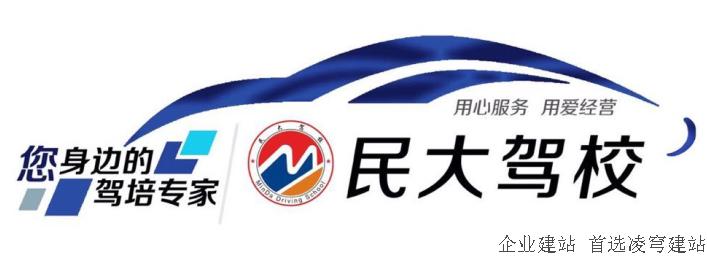四川民大駕校